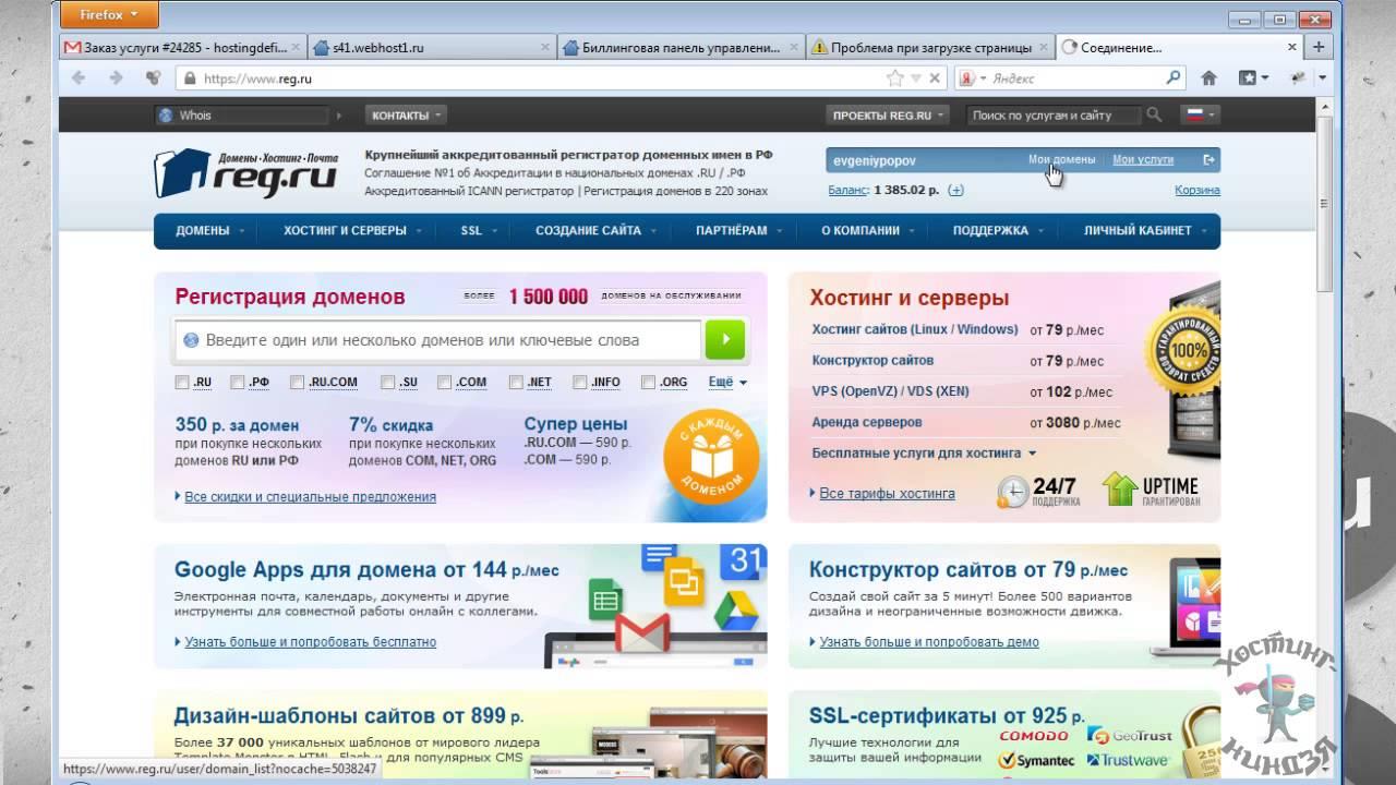 Хостинги и домены для одностраничников кто разместит сайт на хостинг