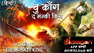 Wu Kong  Monkey King Full Movie 2020