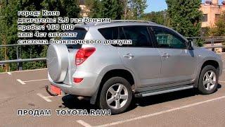 Продам Toyota RAV4 2006г.в. Киев(Штатные автомагнитолы, ЛУЧШИЕ ЦЕНЫ - http://carsound.kiev.ua Продаю СВОЮ машину Toyota RAV4 Пробег: 160 тыс. км Двигатель:..., 2016-08-29T16:20:10.000Z)