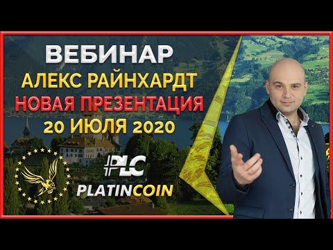 Платинкоин вебинар 20.07.2020 Презентация, обзор - как и сколько можно заработать в Platincoin