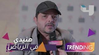 محمد هنيدي في الرياض يكشف الجديد ويتحدث عن وفاة هيثم أحمد زكي