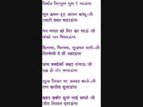 nirbhay nirgun gun re - Kabir Bhajan