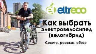 Как выбрать электровелосипед (велогибрид) ? Советы и обзор.