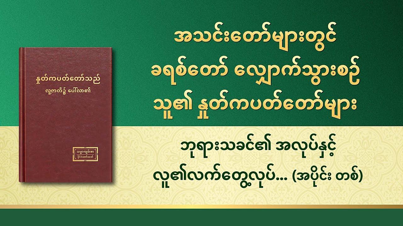 ဘုရားသခင်၏ နှုတ်ကပတ်တော် - ဘုရားသခင်၏ အလုပ်နှင့် လူ၏လက်တွေ့လုပ်ဆောင်မှု (အပိုင်း တစ်)
