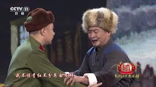 [梨园闯关我挂帅]现代京剧《智取威虎山》选段 演唱:景岗山| CCTV戏曲