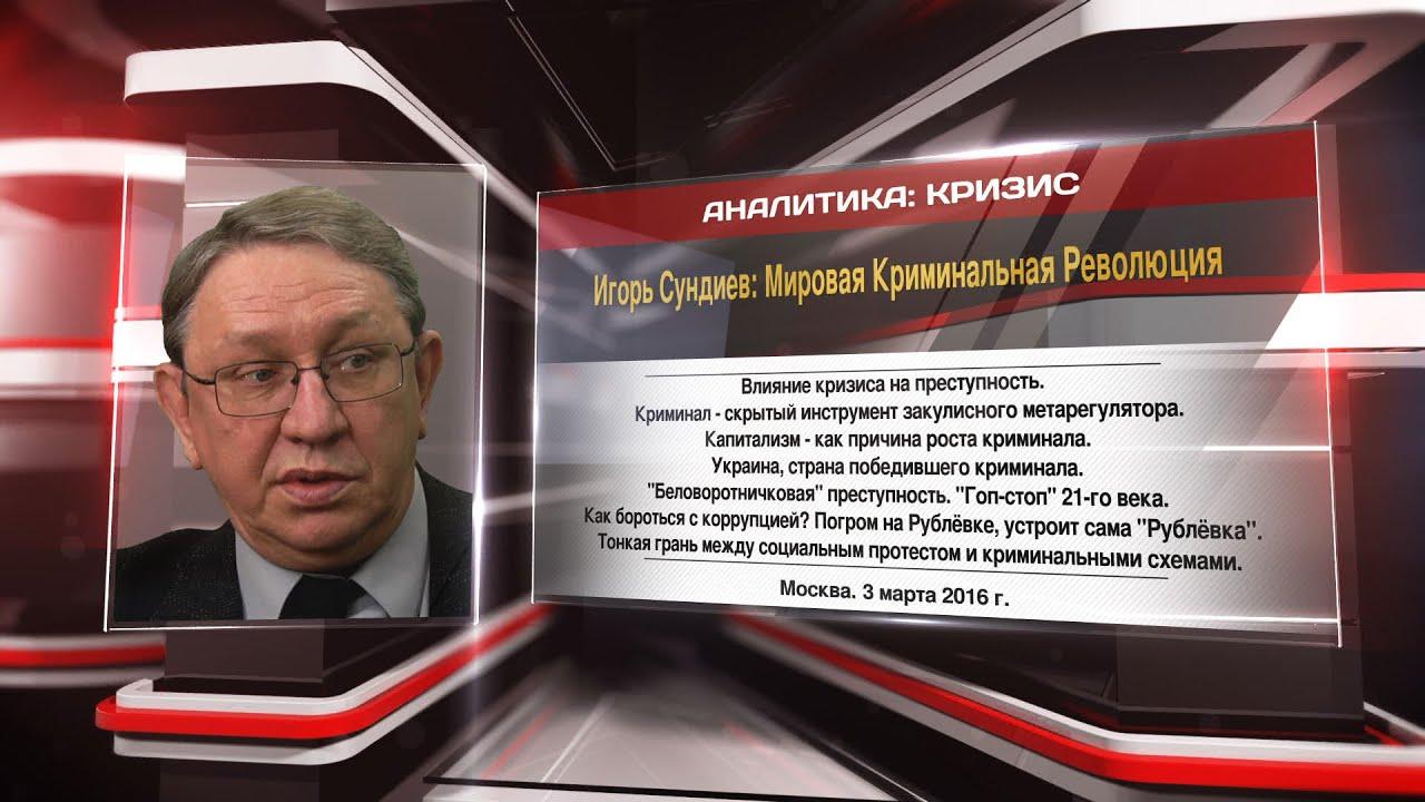 Игорь Сундиев: Мировая Криминальная Революция