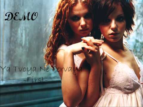 t.A.T.u. - Demo - Ya Tvoya Ne Pervaya - First Version
