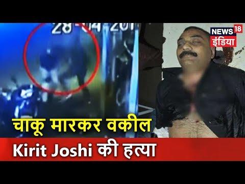 Jamnagar: चाकू मारकर वकील Kirit Joshi की हत्या | News18 India