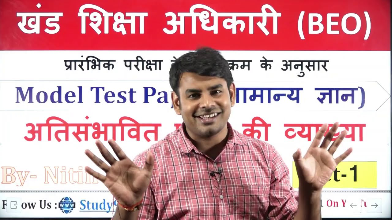 BEO GK/GS Mock Test - 01 - B I UPPSC I खंड शिक्षा अधिकारी I Practice Set   Study91   BEO Mock Test