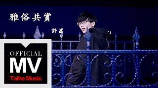 許嵩【雅俗共賞】官方完整版 MV