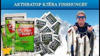 Активатор клева Fish Hungry!  (fishhungry -  голодная рыба)