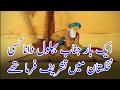 ایک تاجر آور بہلول دانا کا دلچسپ واقعہ # Aik Tajir Aur Balool Dana Ka Dilchasp Waqia