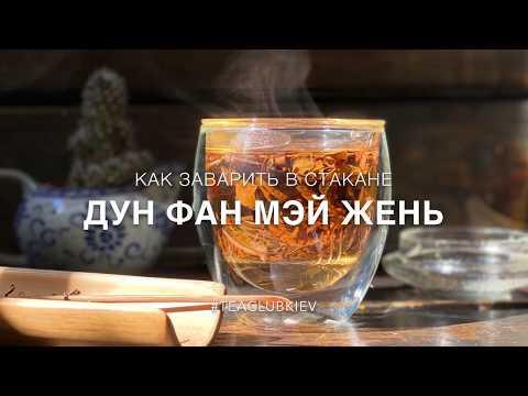 0 - Швидке чаювання в термосклянці