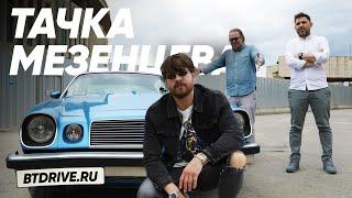 Тачка Сергея Мезенцева/DJ Огурец и его Camaro/Боль...