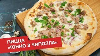 пицца «тонно э чиполла» (тунец и лук)  Пицца
