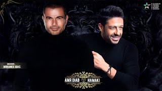 لعشاق الكلاسيكيات - ديويتو عمرو دياب ومحمد حماقى   Duet Amr Diab Ft Hamaki 2020