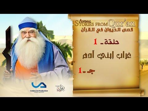 قصص الحيوان في القرآن | الحلقة 1 | غراب إبني آدم - ج 1 | Animal Stories From Qur'an