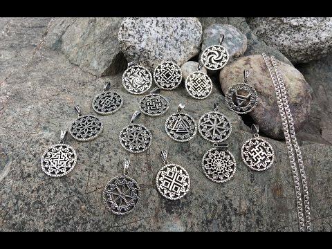 Славянские обереги из серебра в солнце с орнаментом
