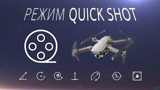 Режим Quickshot на DJI Mavic 2 / Обучение