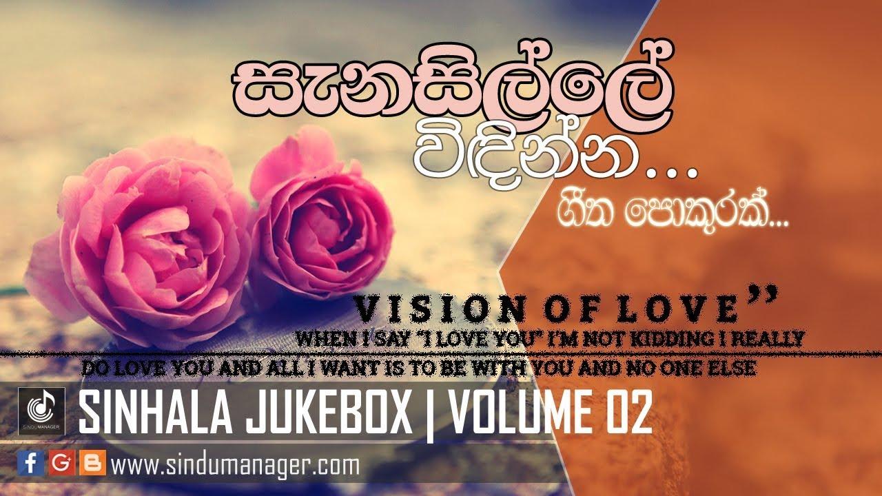 Sinhala Classic Songs | Sinhala Jukebox (Volume 02) | Sinhala Song | #SinduManager