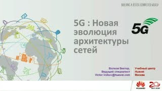 Архитектура сетей 5G.