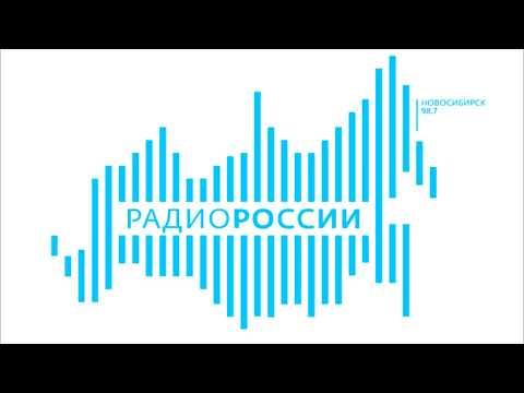 Переключение эфира Радио России на ГТРК Новосибирск. Radio Rossii GTRK Novosibirsk sign-on