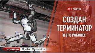 Эволюция Boston Dynamics: Робот Атлас и Spot. Новый уровень!