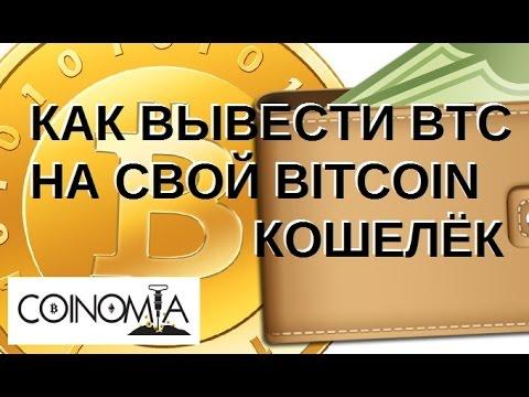 Надежный биткоин кошелек binary options platform with algorithym