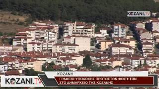 Γραφείο Υποδοχής Πρωτοετών Φοιτητών στον Δήμο Κοζάνης