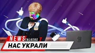 КРАЖА ДАННЫХ У FACEBOOK [newstalkers]