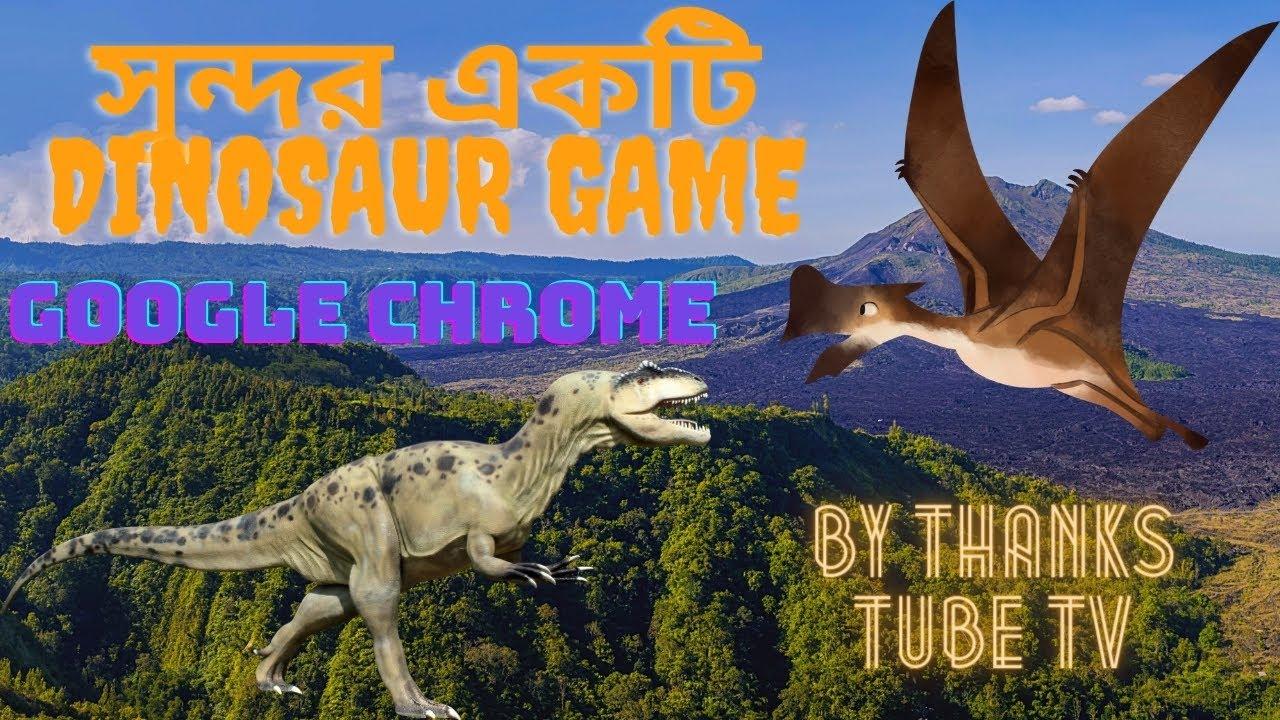 সুন্দর একটি Dinosaur Game Offline No Internet **New Tricks ...