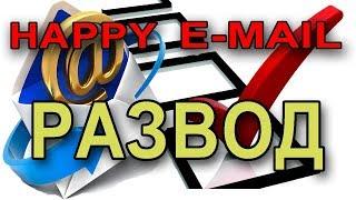"""""""Happy   E mail"""" - Новогодняя ежегодная акция. РАЗВОД!!!"""