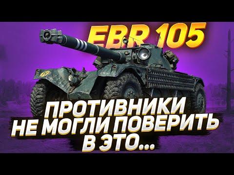 PANHARD EBR 105 - ПРОТИВНИКИ НЕ МОГЛИ ПОВЕРИТЬ В ЭТО ..