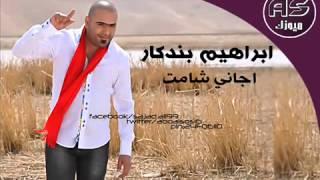 ابراهيم البندكاري اجاني شامت