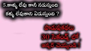 Podupu Kathalu   30 సెకండ్స్ లో ఆన్సర్ చేయండి !   పొడుపుకథలు ఎపిసోడ్ 01   Grahanam #Grahanam