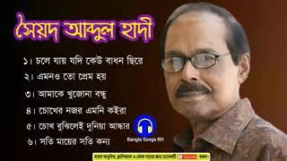 সৈয়দ আবদুল হাদীর জনপ্রিয় গানগুলো || Syed Abdul Hadi || Bangla Popular Song || Bangla Song