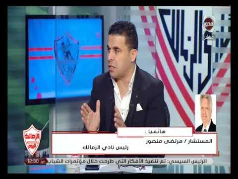 مداخلة نارية لـ 'مرتضى منصور' مع 'الغندور' والرد على 'شتيمة' كابتن الأهلي والجماهير للزمالك