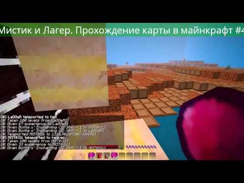 Майнкрафт видео приколы с Мистиком и Лагером
