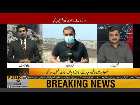 Lahore Waste Management Company issues in Lahore | Public News