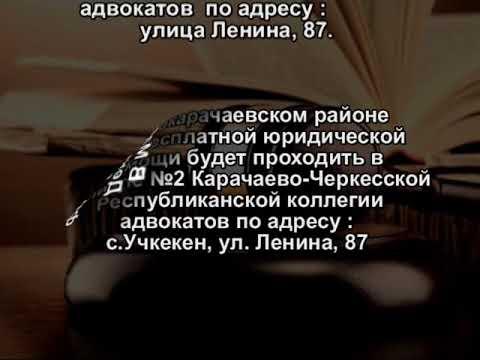 Информационный видеоролик о проведении Дня бесплатной юридической помощи «Адвокаты гражданам»