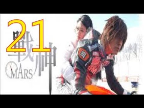Mars Episode 21 Sub Indo [THE END]