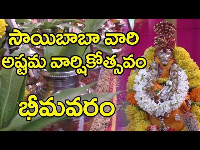 సాయి బాబా వారి అష్టమ వార్షికోత్సవం | Sai Baba Utsavalu | Bhimavaram | Bhakthi Telugu