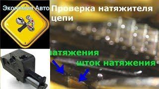 Проверка натяжения цепи (натяжителя) на Хендай Солярис/Киа Рио. Экономия Авто
