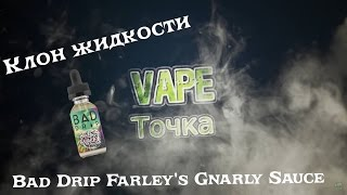 Рецепт Bad Drip Farleys Gnarly Sauce clone | вкусный самозамес