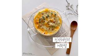 [1분 쿡딱] 전자레인지 계란밥_다이어트레시…