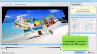 Использование 3D камеры в ФотоШОУ PRO