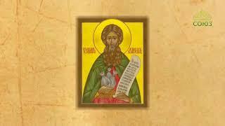 Церковный календарь. 14 декабря 2018. Праведный Филарет Милостивый