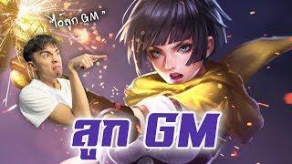 RoV : ลูก GM