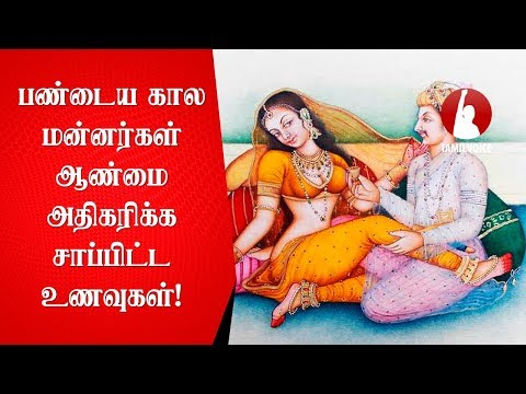 பண்டைய கால மன்னர்கள் ஆண்மை அதிகரிக்க சாப்பிட்ட உணவுகள்! - Tamil Voice