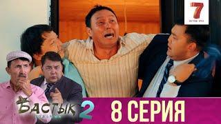 Бастық боламын - 2 маусым 8 шығарылым (Бастык боламын - 2 сезон 8 серия)